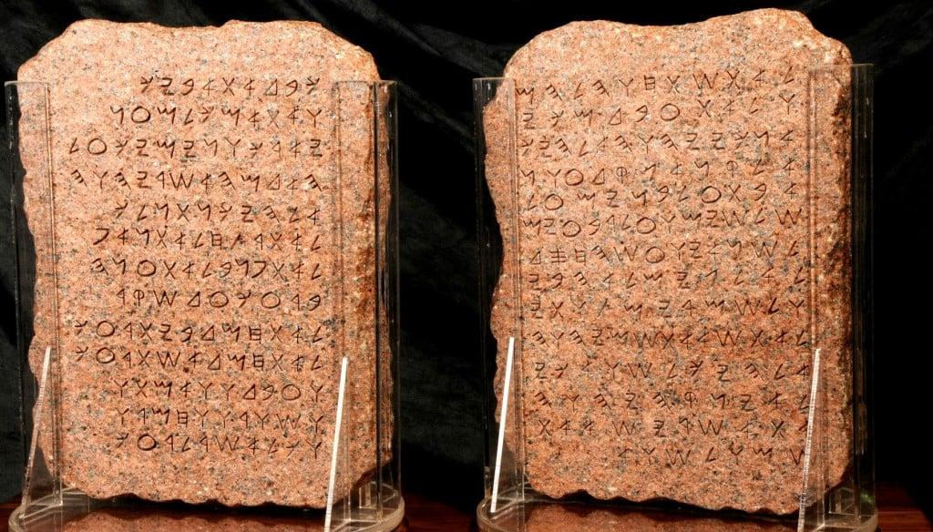 ten commandments stone tablets
